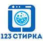123Stirka